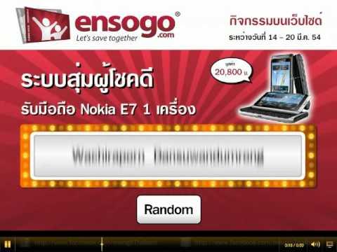 Ensogo ประกาศผลผู้โชคดีรับ Nokia E7