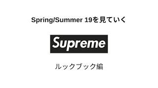 supremeのss19ルックブックを見てみました