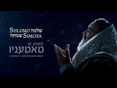 Shlomo Simcha Sings R