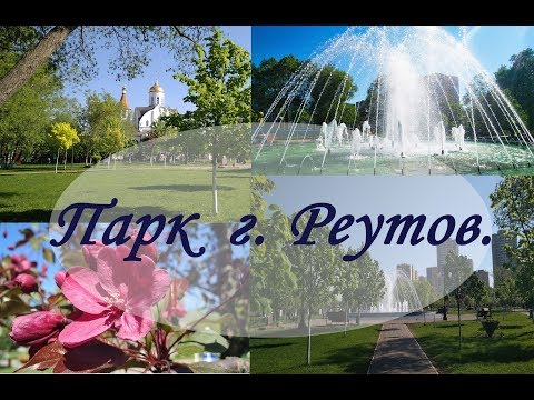 Парк города  Реутов