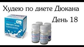 Закваски Vivo.  Vivo бактериальные закваски 18 день на диете