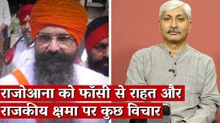 Relief to Rajoana from Death Sentence: Is the Indian State Really Kind?
