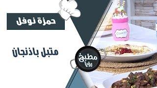 متبل باذنجان - حمزة نوفل