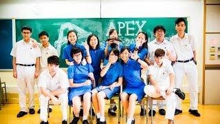 2016-2017年度救恩書院學生會候選內閣Apex