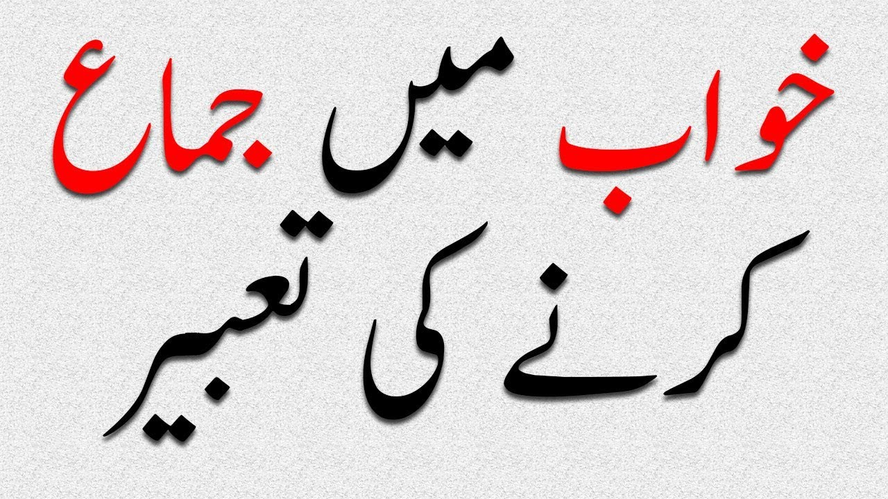 Khawab mein jama krnay ki tabeer dream interpretation in urdu khawab mein jama krnay ki tabeer dream interpretation in urdu biocorpaavc Gallery