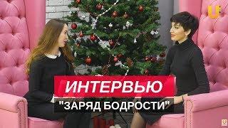 ИНТЕРВЬЮ UTV: Заряд бодрости | Беседа с предпринимателем, женским тренером Гузель Шарафутдиновой