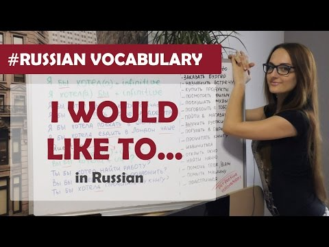 """I would like to"" in Russian. Learn Russian patterns easily"
