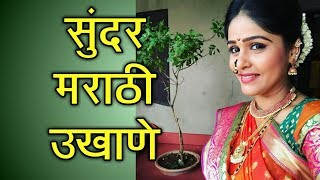Marathi Ukhane for Girls सुंदर मराठी उखाणे
