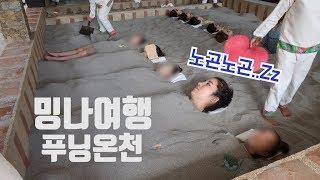 밍나여행 푸닝온천 Puning hot spring in…