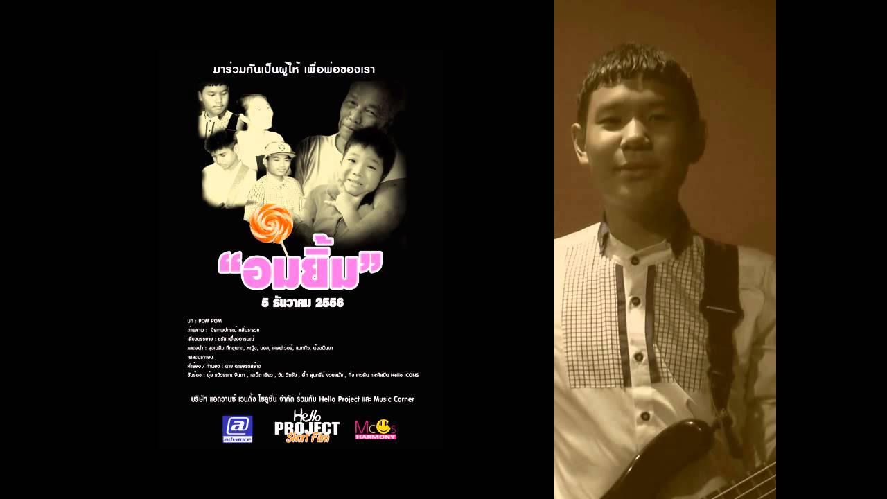 Photo of อมยิ้ม ภาพยนตร์ในโครงการคีตราชนิพนธ์ บทเพลงในดวงใจราษฎร์ – อมยิ้ม[Teaser]