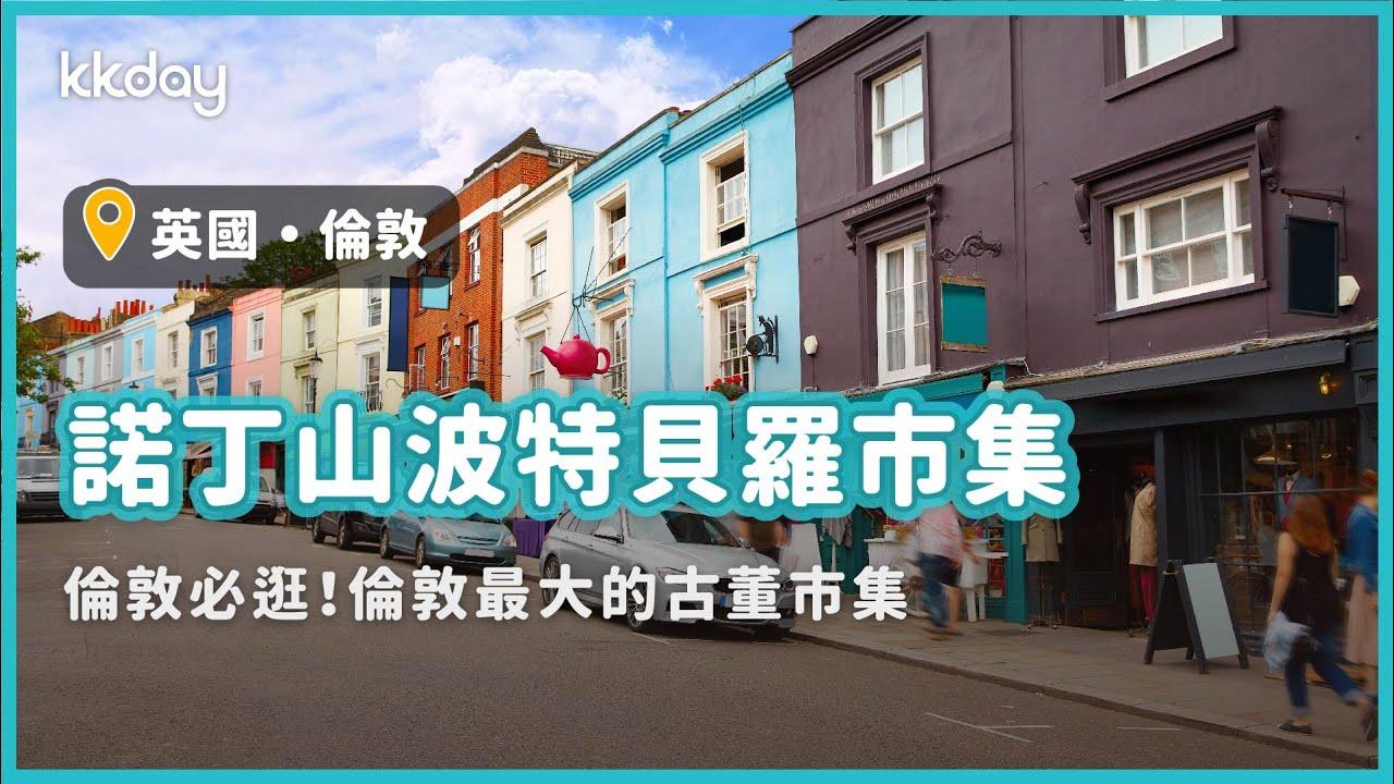 【英國旅遊攻略】倫敦諾丁山波特貝羅市集,繽紛彩色屋好逛又好拍 KKday - YouTube