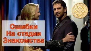 Женские ошибки на стадии знакомства.  Фильм Голая правда(, 2016-10-27T21:24:46.000Z)