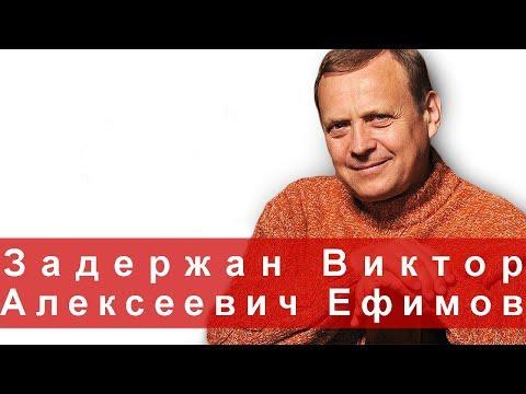 Задержан Виктор Алексеевич Ефимов - очень много вопросов!