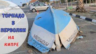 КИПР влог ТОРНАДО в Перволии разрушения погода на Кипре зимой