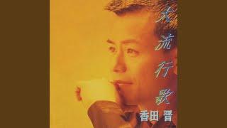 香田晋 - 酒場の金魚