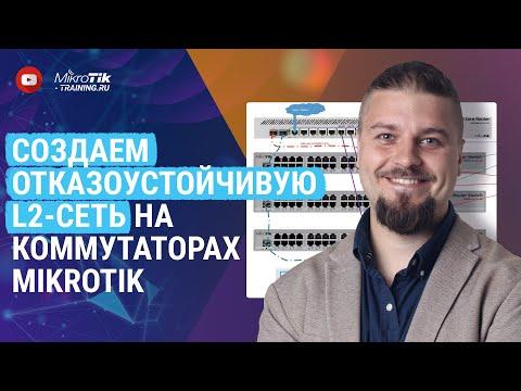 Создаем отказоустойчивую L2-сеть на коммутаторах Mikrotik