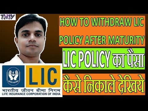 How To Claim LIC Policy After Maturity? What Is The LIC Maturity Claim Procedure? Documents Required