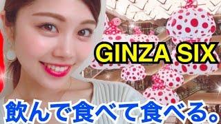 【ゆる動画】銀座シックスに行ってみた!飲んで食べて、食べる!スイーツレビュー♡池田真子 購入品紹介  GINZA SIX