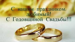 Ромашковая свадьба -9 лет !