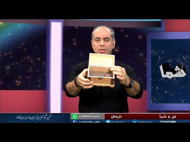برنامه زنده _ من و شما / خاک ایران
