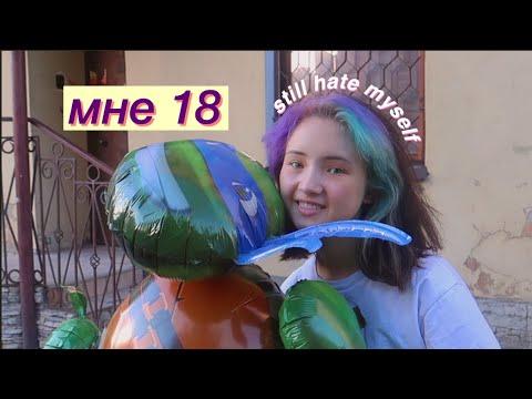 мой 18 день рождения