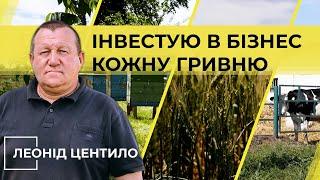 Як працює український фермер: «кремнієва долина» Леоніда Центила | Агрофірма Колос | Куркуль
