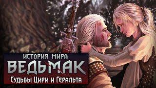 История мира The Witcher: Судьбы Цири и Геральта. Часть 17