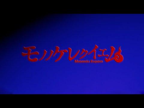 アクメ (ACME)/ モノノケレクイエム (Mononoke Requiem)【MV】