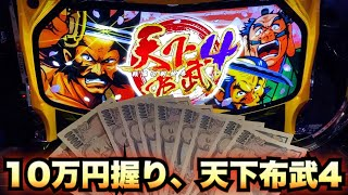 天下布武4、10万円握り締めて新台実戦