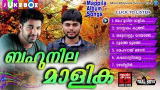 ഈ ചിരിയുടെ പിന്നിൽ കണ്ടു നോക്കിയേ ബഹുനിലമാളിക ¦¦ Latest Malayalam Album Songs