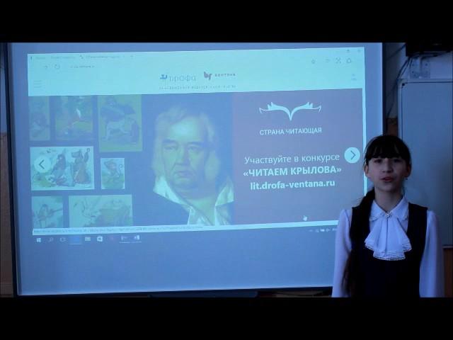 Изображение предпросмотра прочтения – ЕлизаветаКурикалова читает произведение «Осёл и Соловей» И.А.Крылова
