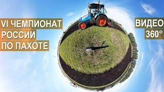 VI Чемпионат России по пахоте  Видео в формате 360