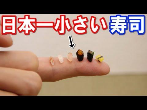 日本一小さい「お寿司」small sushi in japan