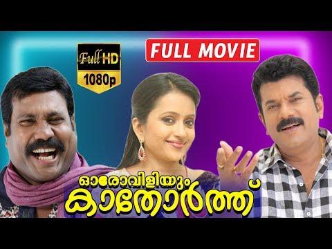 Oro Viliyum Kathorthu-Malayalam Full Movie | Mukesh | Suma Kanakala | Sukumari | TVNXT Malayalam
