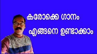 how to make Karaoke Song easy for you/Malayalam