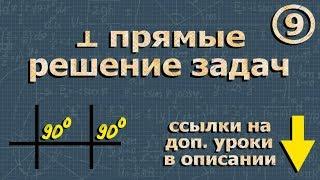 геометрия ПЕРПЕНДИКУЛЯРНЫЕ ПРЯМЫЕ решение задач 7 класс