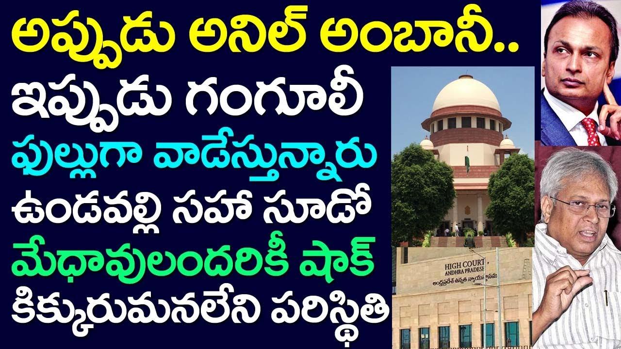 కోర్టులపై దాడి: ఉండవల్లి సహా మేధావులందరికీ షాక్.. కిక్కురుమనలేని పరిస్థితి! | YS Jagan Vs Judges