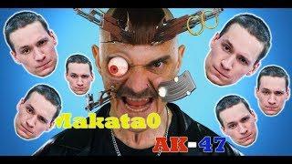 Makata0 (LITTLE BIG) - Ak-47 (премьера клипа)