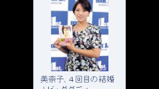 「ビッグダディ」こと林下清志さん(50)の元妻でタレントの美奈子(...