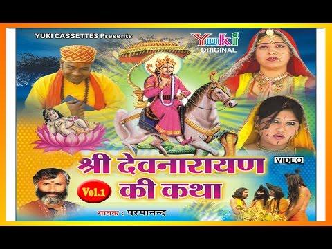 Shri Dev Narayan Ki Katha Vol. 1 | Rajasthani Devotional | By Parmanand