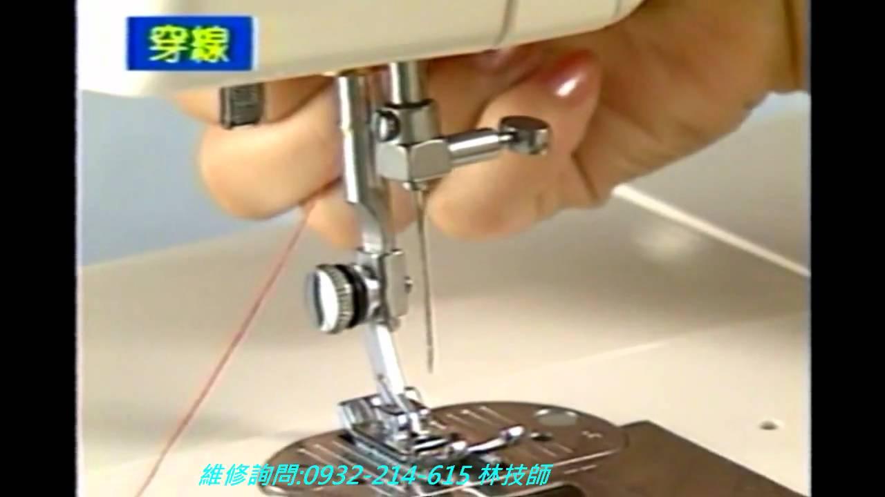 勝家縫紉機 穿上線教學影片 92系列 各機型 0932214615 林技師 - YouTube