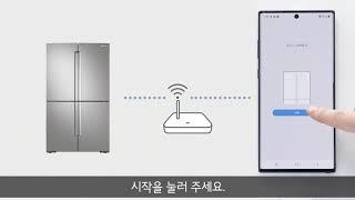 [삼성전자 스마트싱스 앱] 냉장고 SmartThings…