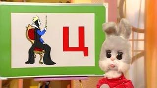 Учим русский язык вместе с Хрюшей - Буква Ц - Урок 26 - Обучающая программа для малышей