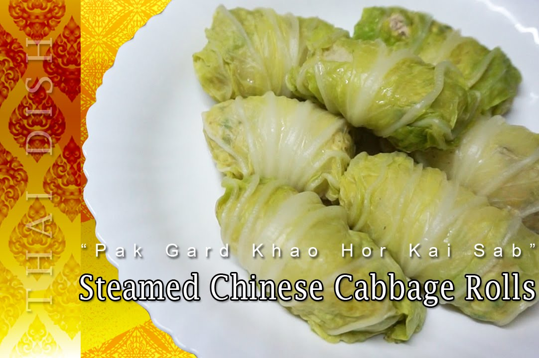 How To Cook Thai Food Steamed Chinese Cabbage Rolls Pak Gard Khao Hor Kai Sab Thai Food Recipes Youtube
