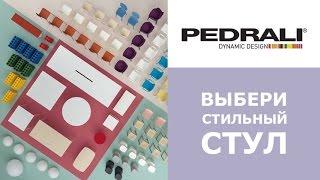 Купить стулья в Минске. Обзор итальянской фабрики Pedrali.