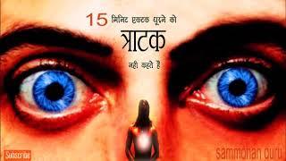 Hypnotize eyes _  Sammohan eyes