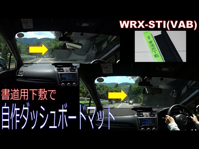 書道用下敷で 自作ダッシュボードマット WRX STI