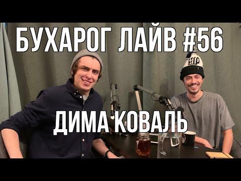 Бухарог Лайв #56: Дима Коваль