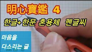 [펜글씨 강좌] 明心寶鑑 명심보감.  (한글+한자 혼용…