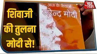 'आज के शिवाजी नरेंद्र मोदी' किताब पर गरमाई सियासत, लेखक ने मांगी माफी | Mumbai Metro